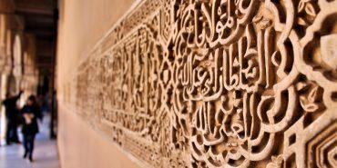 Arabic Calligraphy Alhambra